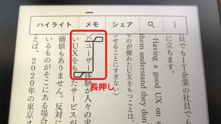 kindle paperwhiteで用語の意味を調べる方法「文字を長押し」