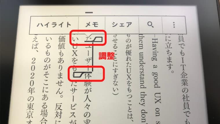 kindle paperwhiteで用語の意味を調べる方法「文字範囲を調整」