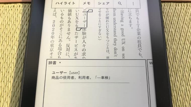kindle paperwhiteで用語の意味を調べる方法「辞書チェック」