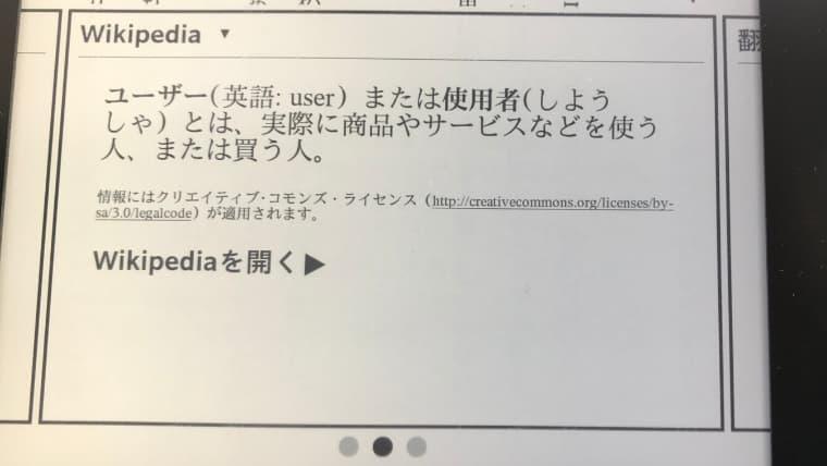 kindle paperwhiteで用語の意味を調べる方法「wikipediaチェック」
