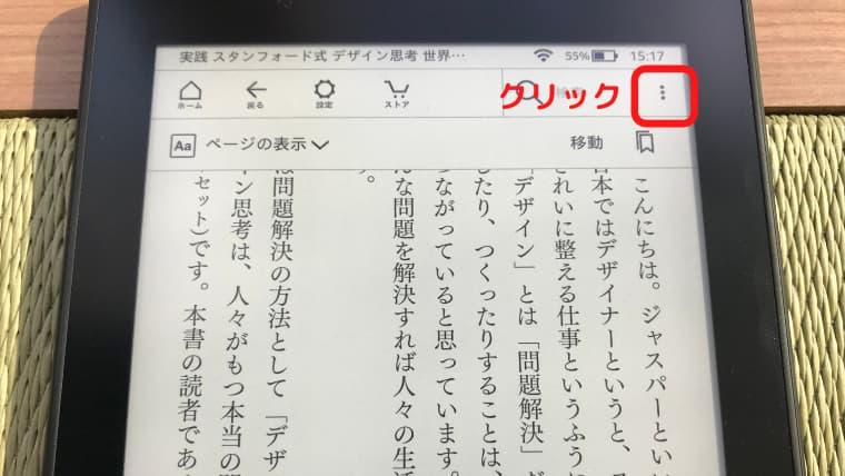 kindle paperwhiteで用語の意味を調べる方法「アイコンクリック」