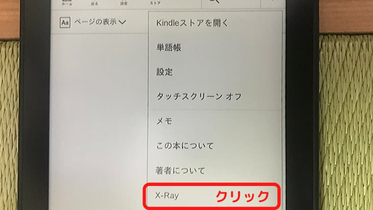 kindle paperwhiteで用語の意味を調べる方法「X-RAYクリック」