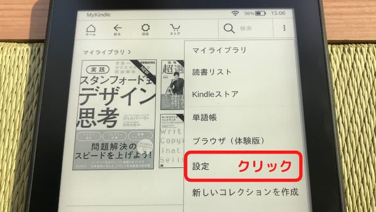 kindle paperwhiteで他の人のハイライトを非表示にする方法「設定クリック」