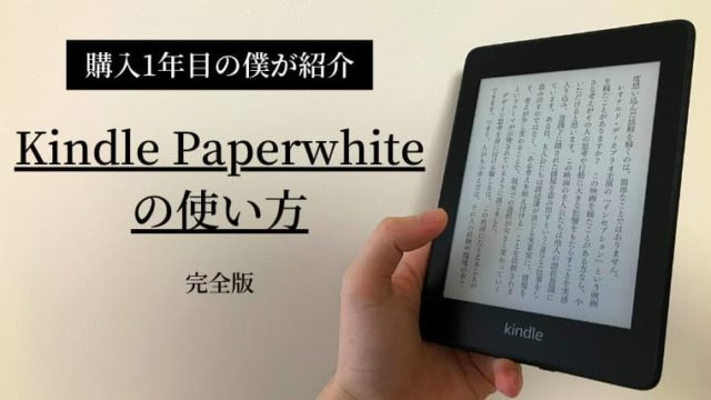 【完全版】kindle paperwhiteの使い方