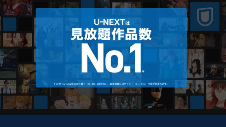 U-NEXTのおすすめ映画11選のイメージ画像