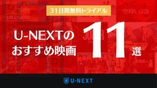 【31日間無料トライアル】U-NEXTのおすすめ映画11選|2020年3月最新